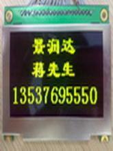 供应OLED屏12864Z