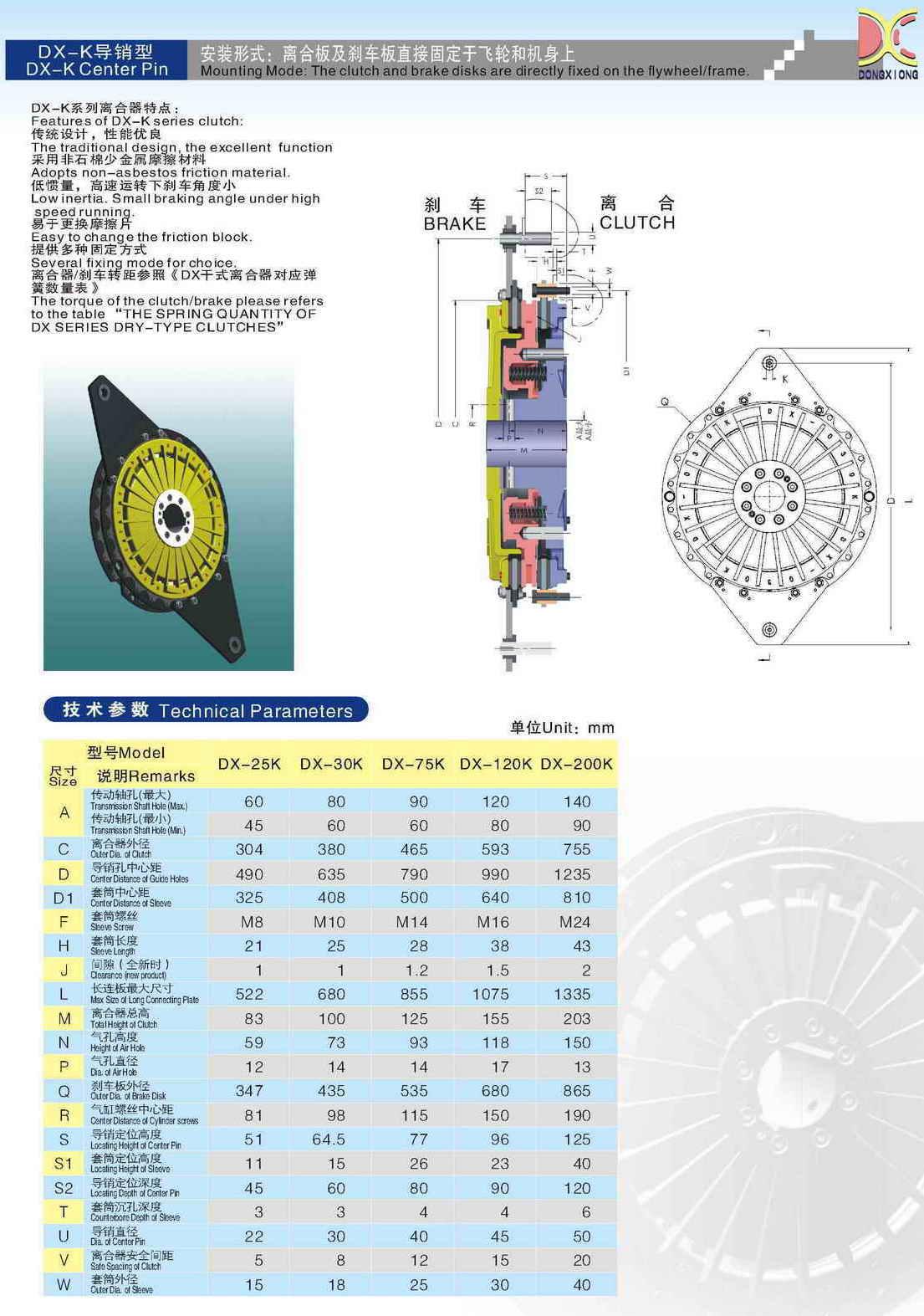 冲床离合器dx系列_冲床离合器dx系列供货商