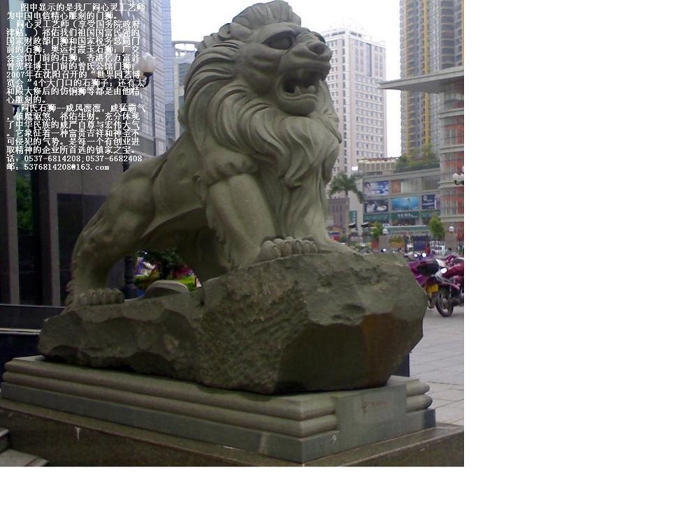 供应石狮子港狮汇丰狮