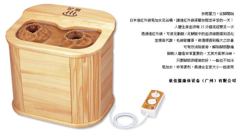 远红外线保健桶图片_远红外线保健桶图片大全