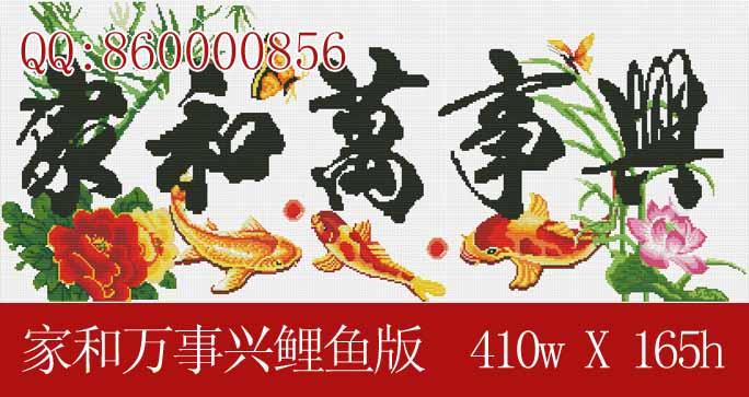 晨兴图文设计生产供应家和万事兴鲤鱼版十字绣
