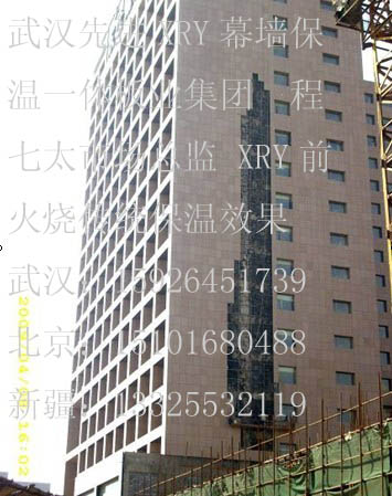 供应XRY保温装饰一体化板