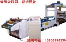 编织袋裁剪印刷设备
