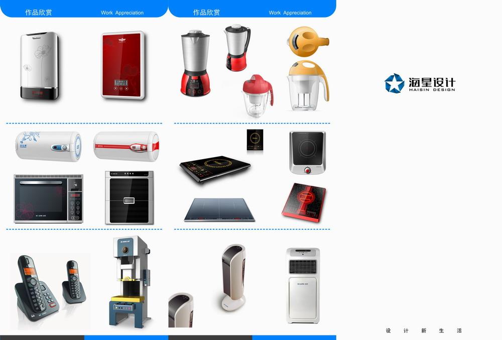 产品工业设计图片