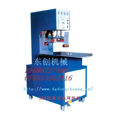 长安高周波厂东创高周波超声波机械模具厂