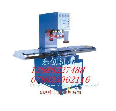 维修高周波机东创高周波超声波机械模具厂专业维修各品牌熔接机