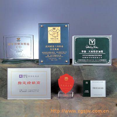 供应广州授权牌 加盟牌 水晶授权牌 授权牌制作图片