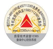 12365数码防伪标签图片