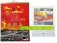 供应2010年国庆大阅兵精品月历