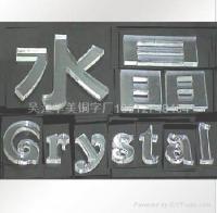供应水晶字