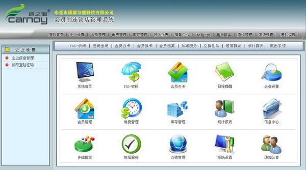 会员连锁管理软件图片/会员连锁管理软件样板图