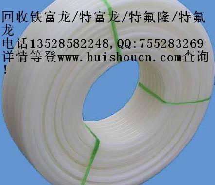 东莞废铁氟龙特氟龙废氟塑料回收公司