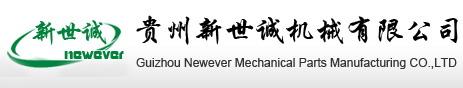 贵州新世诚机械有限公司
