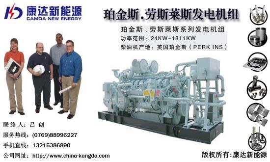 广东东莞英国劳斯莱斯发电机组生产供应商 英国劳斯莱斯发高清图片