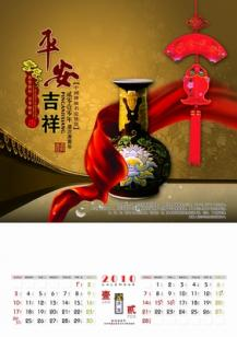 魅力中国挂历图片