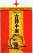 吉祥中国挂历图片