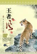 云南普洱台历挂历定做2010最新图片