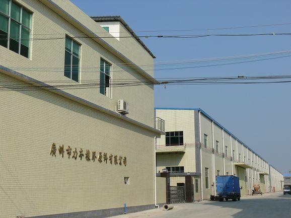 广州市力本橡胶原料贸易公司