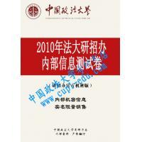 2010法大研招办内部信息测试卷图片