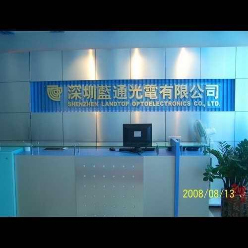 深圳蓝通光电子有限公司