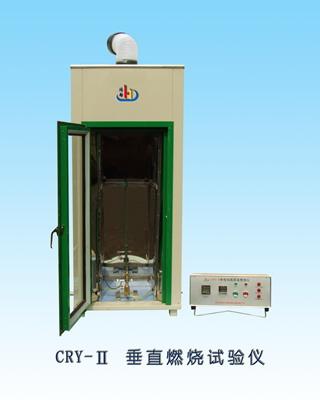 供应垂直燃烧试验仪