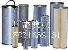 供应gylvye 0030D005,海口贺德克gylvye 0030D005滤芯生产厂家