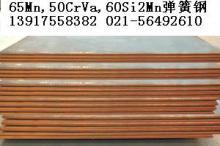 供应离合器用弹簧钢板、减震系统弹簧钢板