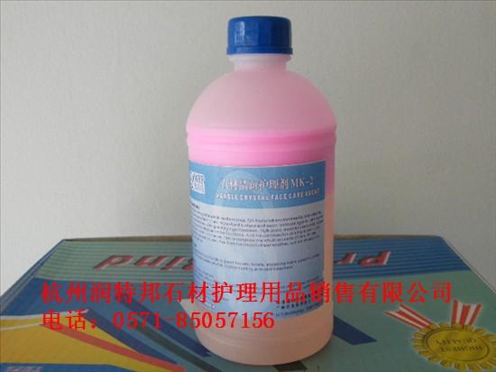 供应MK2石材护理剂