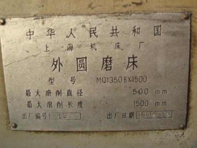 供应外园磨床MQ1350B二手机床图片
