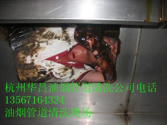 供应杭州油烟管道清洗杭州清洁公司