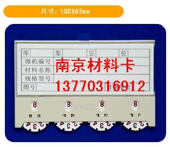 供应磁性材料卡物资卡片13770316912图片