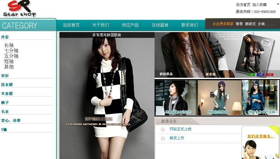 虎门服装城网站设计制作图片