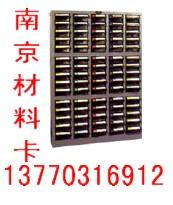 供应电子元器件柜磁性材料卡-南京卡博