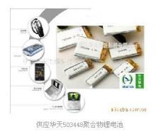 供应MP3聚合物锂电池