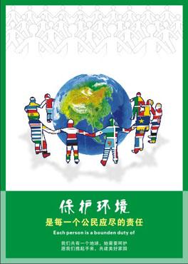 环保标牌tqm标语图片图片