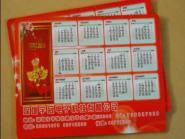 2010年日历广告鼠标垫图片