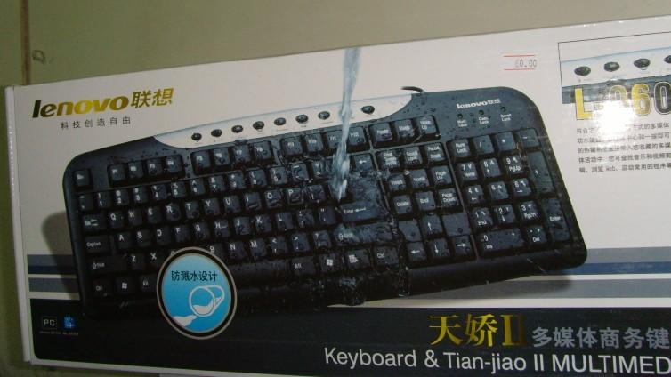 联想天骄防水键盘图片
