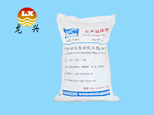 供应试剂级食品级医药级无水氯化钙