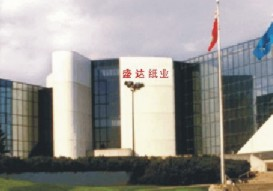 深圳市盛达纸业印刷公司