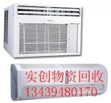 供应北京家电回收干洗机回收库存回收