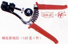 供应剥线钳2