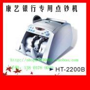 康艺2200杭州点钞机图片