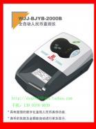 百佳验钞机2000B点钞机图片