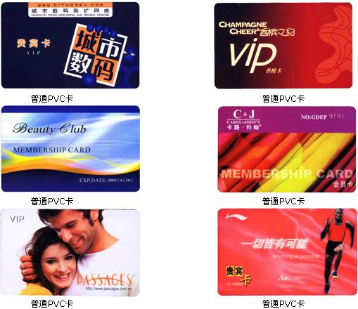 供应制作工作证卡贵宾卡优惠卡会员卡图片