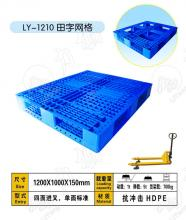 供应电子电器专用塑料托盘