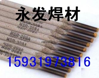 高温耐磨焊条批发