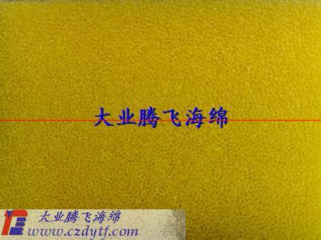 供应黄色过滤海绵