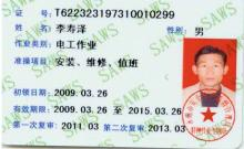 供应特种作业上岗证电工证操作证