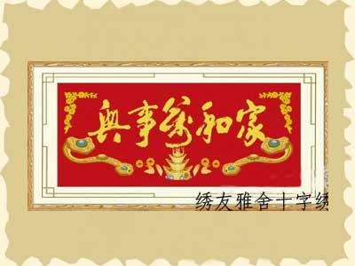 绣友雅舍十字绣生产供应家和万事兴如意十字绣