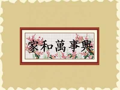 家和万事兴锦鲤鱼图片展示